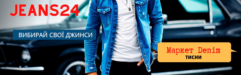 Чоловічи джинси